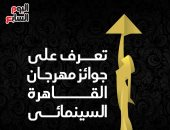 تعرف على جوائز مهرجان القاهرة السينمائى.. إنفوجراف