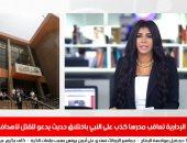 نشرة منتصف اليوم: الإدارية تعاقب مدرسا كذب لتأليفه حديث عن النبى يدعو للقتل