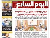 """اليوم السابع: الرئيس يوجه ببناء 3300وحدة سكنية فى إطار """"سكن لكل المصريين"""""""