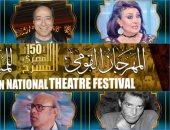 28 عرضًا فى الدورة الـ 13للمهرجان القومى للمسرح وتكريم 6 فنانين