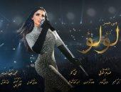 """مى عمر تخطف الأنظار بأفيش مسلسل """"لؤلؤ"""" وعرضه 27 ديسمبر على on"""