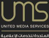"""تقرير لا يفوتك.. حصاد إنجازات ونجاحات """"المتحدة للخدمات الإعلامية"""" خلال عام 2020"""