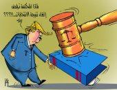 لماذا ترفض المحكمة الأمريكية إلغاء نتائج الانتخابات الرئاسية فى كاريكاتير إماراتى
