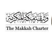 """مجلس وزراء خارجية التعاون الإسلامى بالنيجر: الدول الإسلامية تعتمد """"وثيقة مكة المُكرمة"""" مرجعية في المؤسسات الوطنية والإقليمية"""
