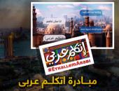 ندوة حوارية بمشاركة 500 مصرى بالخارج تسلط الضوء على مبادرة اتكلم عربى