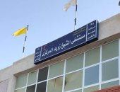 مستشفى الشيخ زويد بشمال سيناء تخصص قسم عزل لاستقبال إصابات كورونا