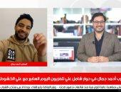 أحمد جمال يكشف كواليس كليب النهاية فى لقائه مع تليفزيون اليوم السابع