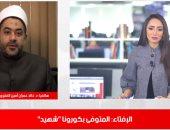 """دار الإفتاء لـ""""تليفزيون اليوم السابع"""": المصاب بكورونا """"حرام"""" ينزل من بيته"""