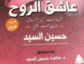 """ابنة حسين السيد تصدر كتاب """"عاشق الروح"""" مختارات من أعماله الشعرية"""