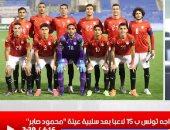 انفراجة فى موقف منتخب مصر للشباب.. تغطية خاصة فى تليفزيون اليوم السابع