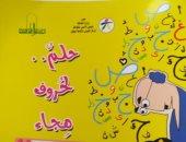 """صدور كتاب """"حلم.. لحروف الهجاء"""" لـ عبد الزراع عن القومى لثقافة الطفل"""