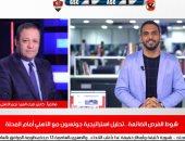 ضياء السيد لتليفزيون اليوم السابع: عمرو السولية لا يؤثر على الأهلى أمام المحلة