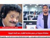 شطة يكشف لتليفزيون اليوم السابع مصير منتخب الشباب ببطولة شمال أفريقيا