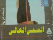 """100 مجموعة قصصية.. """"الضحى العالى"""" حكايات الفقراء الحزينة في الريف"""
