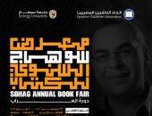 اتحاد الناشرين المصريين يعلن انطلاق معرض الكتاب الأول بسوهاج.. اعرف الموعد