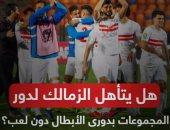الزمالك يتأهل إلى دور المجموعات بدورى أبطال أفريقيا دون لعب