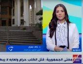 """أمين دار الإفتاء يوضح لـ""""اكسترا نيوز"""" حكم قتل الكلاب ونجاستها"""