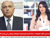 مصر تدين حادث الذبح الإرهابى لمواطن تونسى فى نشرة تليفزيون اليوم السابع (فيديو)