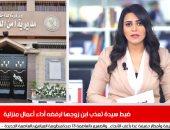 ضبط سيدة فيديو تعذيب ابن زوجها لرفضه أداء أعمال منزلية فى نشرة تليفزيون اليوم السابع