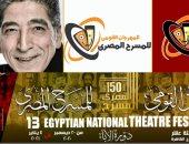 تعرف على المسارح المقام عليها عروض المهرجان القومى للمسرح