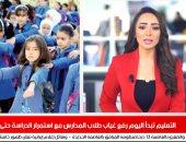 نشرة الظهيرة: التعليم تبدأ اليوم رفع غياب طلاب المدارس مع استمرار الدراسة حتى 10 يناير (فيديو)