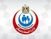 8 خطوط ساخنة للمواطنين من وزارة الصحة فى العيد للاستفسار عن خدماتها