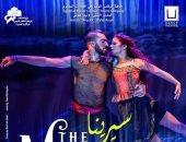 """غدا .. العرض المسرحى """"سيرينا """" فى ليلتى عرض بأوبرا الإسكندرية"""
