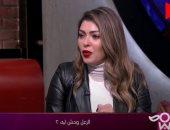 """شريهان أبو الحسن بـ""""راجل و2 ستات"""": 80 % من السيدات بالعالم يعانون من القلق والتوتر"""