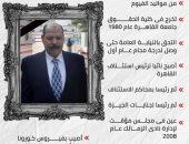 أحمد البكرى يودع الزمالك بعد 24 يوما من توليه قيادة القلعة البيضاء.. إنفوجراف