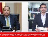 """بشرى للمصريين.. 30 مليون جرعة لقاح فى الطريق.. نشرة """"تليفزيون اليوم السابع"""""""