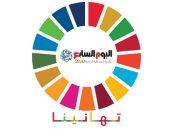 الأمم المتحدة تهنئ اليوم السابع: نتشارك معا فى نشر أهداف التنمية المستدامة
