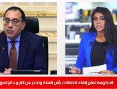 إلغاء احتفالات رأس السنة وتأجيل مباراة القمة فى نشرة حصاد تلفزيون اليوم السابع