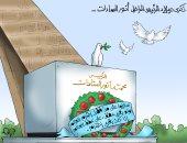 """ذكرى ميلاد الرئيس الراحل محمد أنور السادات فى كاريكاتير """"اليوم السابع"""""""