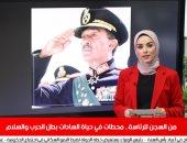 محطات فى حياة السادات بطل الحرب والسلام بتلفزيون اليوم السابع