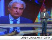 وائل الإبراشى: حالتى مستقرة.. ويداعب يوسف الحسينى: إزاى دخلت الاستويو بالجينز