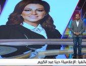 الإعلامية دينا عبد الكريم: أنا أكتر واحدة عملت مسحات والعلاقة مع كورونا حرب حقيقية