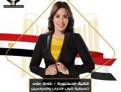 النائبة غادة على تطلق استمارة لتلقى مقترحات المواطنين بشأن الملفات العامة
