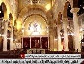 نائب رئيس لجنة توفيق أوضاع الكنائس: تم تقنين أوضاع 1700 كنيسة ومبنى حتى الآن