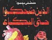 """100 مجموعة قصصية.. """"الذين ضحكوا حتى البكاء"""" تأملات مصطفى محمود"""