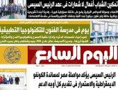 اليوم السابع: تمكين الشباب أفعال لا شعارات فى عهد الرئيس السيسي