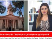سيناريوهات اجتماع المجلس الأعلى للجامعات لمناقشة أزمة كورونا.. فيديو
