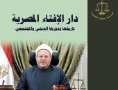 هيئة الكتاب تصدر كتابا جديدا لفضيلة المفتى عن دار الإفتاء المصرية
