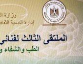 """""""إدارة التنمية الثقافية"""" تنظم الملتقى الثالث لفنانى وزارة السياحة والآثار"""