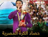 حصاد الكرة المصرية 2020.. أحداث خطفت الأضواء.. فيديوجراف