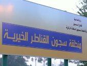 السجون المصرية تطبق أعلى المعايير الدولية في حقوق الإنسان.. فيديو