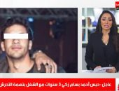 تفاصيل حكم حبس أحمد بسام زكى بتهمة التحرش بفتيات عن طريق الإنترنت.. فيديو