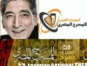 ختام المهرجان القومى للمسرح قبل موعده تماشيا مع قرارات مجلس الوزراء