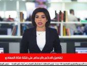تفاصيل الحكم بإعدام قتلة فتاة المعادى فى تغطية خاصة لتليفزيون اليوم السابع