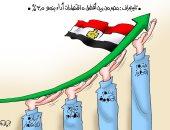 اقتصاد مصر من أقوى 5 اقتصادات بالعالم فى كاريكاتير اليوم السابع
