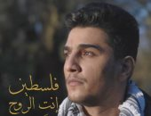 """محمد عساف يستهل 2021 بأغنية جديدة بعنوان """"فلسطين أنت الروح"""""""